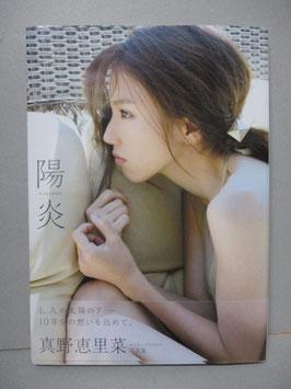真野恵里菜 写真集 「陽炎 - KAGEROH -」 DVDあり Amazon限定カバーVer.