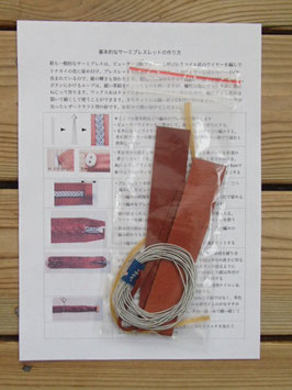 Samisk armband materialets / サーミ族のピューターブレスレット キット