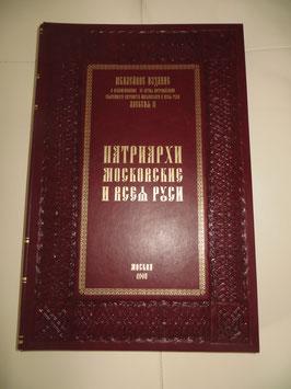"""Das  Buch """" Die Patriarche von Moskau und ganz Russland"""""""