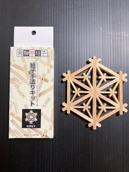 飛騨組子 手作りキット(桔梗亀甲)