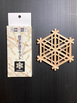 飛騨組子 手作りキット(胡麻殻亀甲)