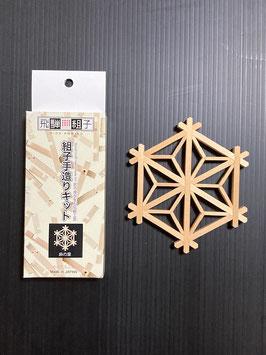 飛騨組子 手作りキット(麻の葉)