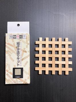 飛騨組子 手作りキット(千鳥格子)