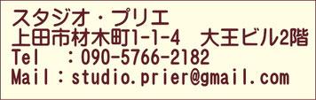 スタジオ・プリエ  上田市材木町1-1-4 大王ビル2階  Tel  :090-5766-2182    Mail:studio.prier@gmail.com