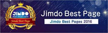 当ウェブサイトがJimdo Best Page 2016を受賞しました