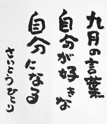 まるかんのお店ひかり玉名店に届いた斎藤一人さんの9月の言葉