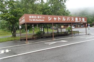乗鞍岳 日帰り ガイド ツアー