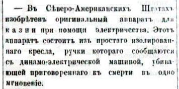 «Сибирь» №10, 4 марта 1884