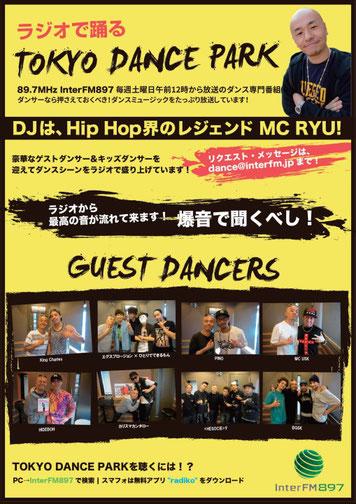 キッズダンス元年!2012年の4月にスタートした「TOKYO DANCE PARK」ダンス初心者から上級者まで、すべてのダンスキッズにダンスの魅力をさまざまな角度からお届け!