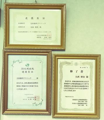 札幌市豊平区西岡 大西歯科クリニック 連携医証写真
