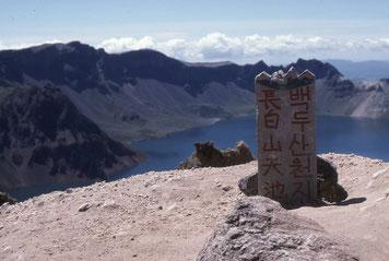 「長白山天池」 中国領側に建てられた標識である。