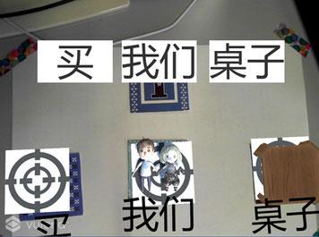 ARマーカによる中国語学習支援システム