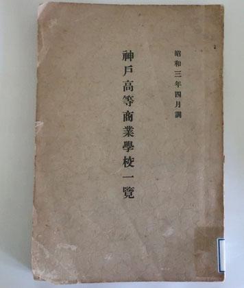 研究素材になった神戸高商(神戸大学)の『学校一覧』です。 『学校一覧』は毎年刊行され、明治40(1907)年から昭和10年代まで約30冊を分析しました。