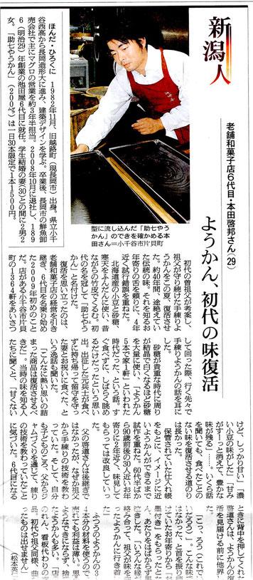 朝日新聞新潟版に10月19日掲載