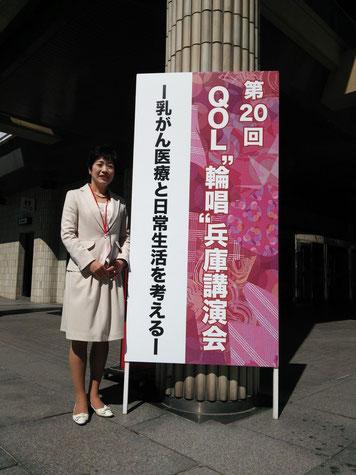 "QOL""輪唱""兵庫講演会 乳がん 医療 生活の質"