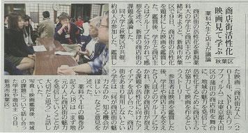 10月16日 商店街活性化映画みて学ぶ 新潟日報、掲載