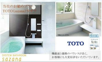 お風呂のリフォーム工事j 水回りのリフォームをご検討なら、大阪・奈良の口コミ評判のいい水道屋【水道便利屋さん】まで、ご連絡ください!安心価格・作業前見積もり・確実な施工を心がけて営業しております。