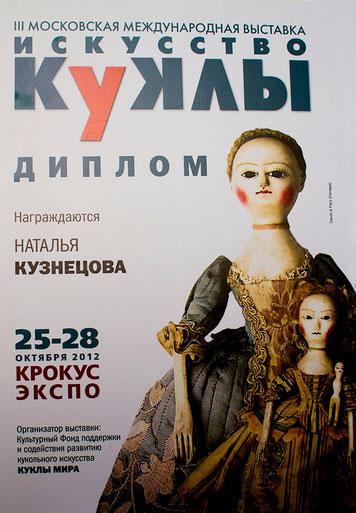 Искусство куклы`12 Москва
