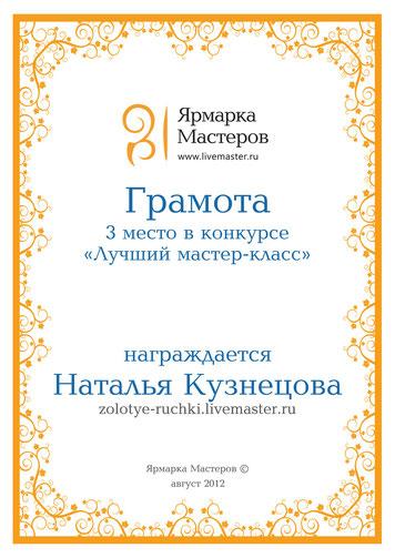 Лучший мастер-класс на Ярмарке Мастеров`12