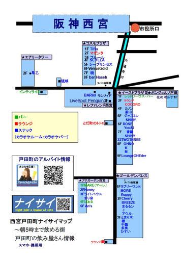 西宮戸田町ナイサイマップ