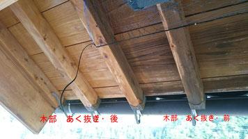 和風住宅 木部 漂白 あく洗い 写真左側・あく抜き後  写真右側・あく抜き前