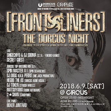 Front Liners, The Dorcus Night