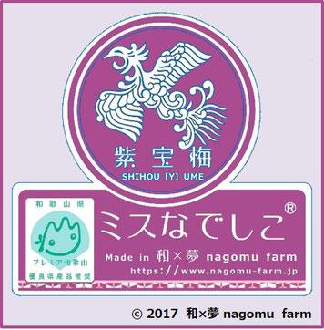 紫宝梅『ミスなでしこⓇ』商品ラベル 和×夢 nagomu farm