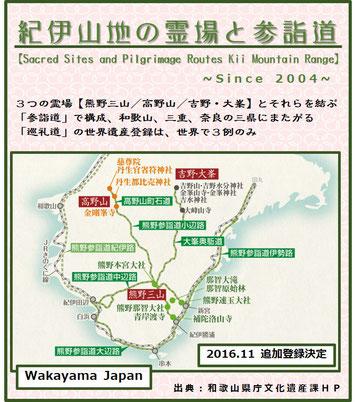 紀伊山地の霊場と参詣道 紹介pop 和×夢 nagomu farm