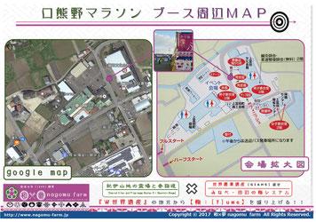 ブース周辺MAP制作 和×夢 nagomu farm