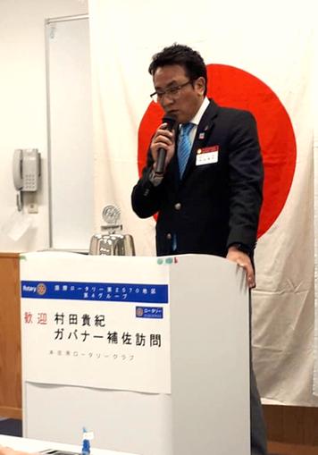 村田 貴紀ガバナー補佐
