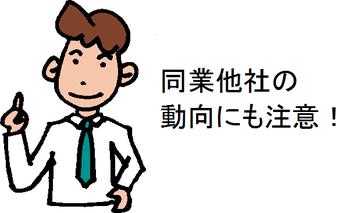 同業他社の動向にも注意!