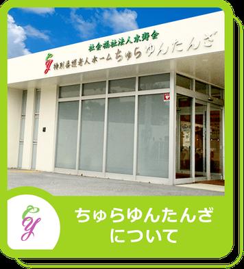 沖縄|読谷村|特別養護老人ホーム|ちゅらゆんたんざ