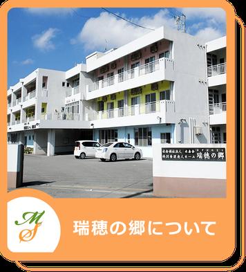 沖縄|読谷村|特別養護老人ホーム|瑞穂の郷