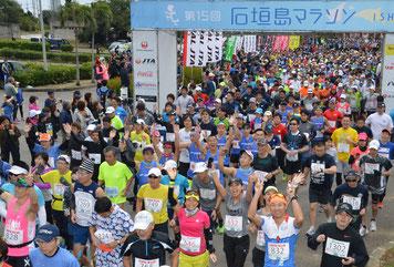 石垣島マラソンで4416人のランナーが出走した=22日、石垣市中央運動公園ゲート