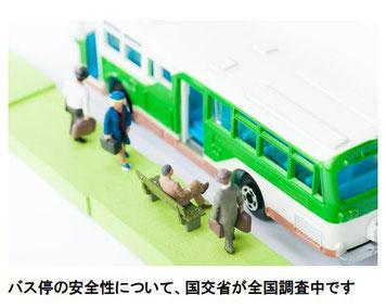 バス停の安全性を調査