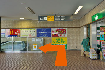 元住吉駅から八光地所までの道のり2