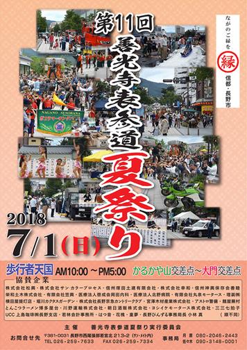 善光寺表参道夏祭り:投稿@池田 正義さん