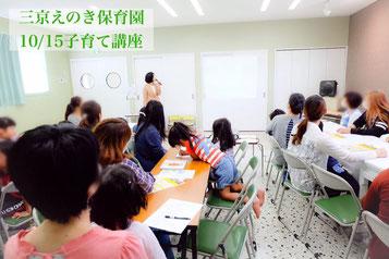 ◆10/15三京えのき保育園 お片づけ講座