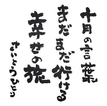 斎藤一人さんからまるかんのお店ひかり玉名店に届いた2020年10月の言葉