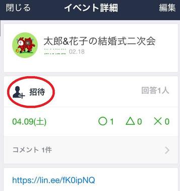 イベント参加者名簿アプリ