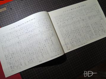プロ選手紹介ページ。一口メモが面白い! 奥村健プロは「人間分度器」でした。左ページの中央やや右側