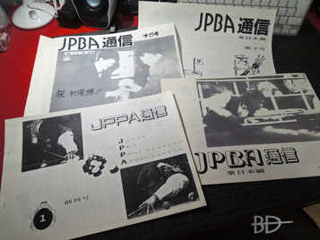 JPBA通信(※創刊号の時はJPPA)