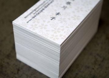 和紙の名刺は桜の花びら柄をシルク印刷、文字を活版で印刷しました