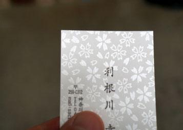 鳥の子紙の名刺はシルク印刷で桜の柄、活版印刷で文字をエンボスしています