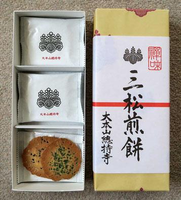 大本山總持寺・三松煎餅
