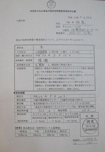 寺坂棚田古代米放射生物質測定結果書 12'-9