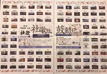 20201217日経新聞(全面広告4頁見開き)「第二回NIKKEI全国社歌コンテスト」