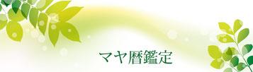 マヤ暦鑑定