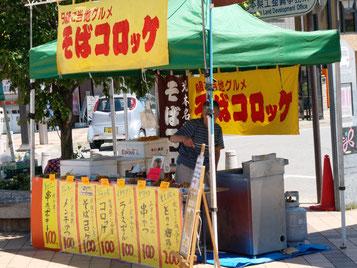 北本あきんど市参加店: 美食家惣菜処どん