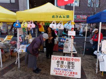 北本あきんど市参加店: ジャノメミシン鴻巣店